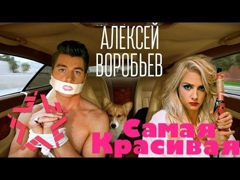 Алексей Воробьев - Самая красивая (Official HD Video)
