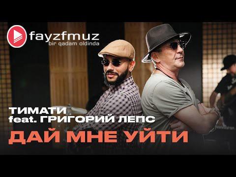 Тимати feat. Григорий Лепс – Дай мне уйти (Official Video)