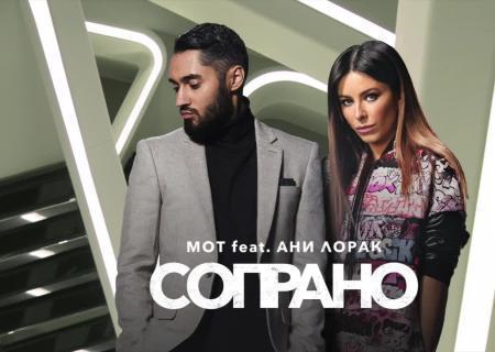 Мот - Сопрано ft. Ани Лорак