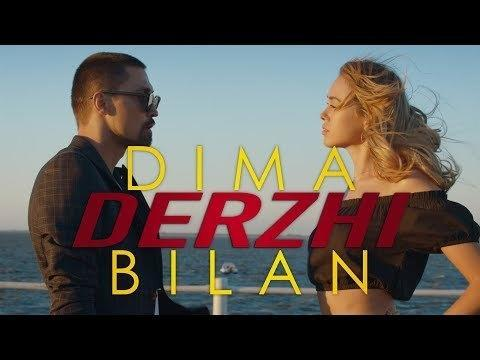 Дима Билан - Держи (Official Video)
