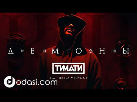 Тимати & Павел Мурашов – Демоны (Official Video)