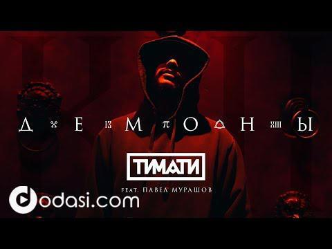 Тимати & Павел Мурашов – Демоны (Official Video)