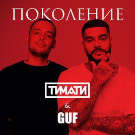 Тимати - Поколение feat. Guf