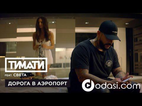 Тимати feat. Света -Дорога в аэропорт (Official Video)